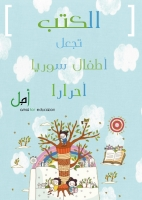 A book will set Syrian children free (Arabic)