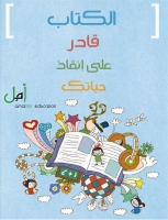 A book can change your life (Arabic)