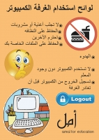 Computer Room Rules (arabic)