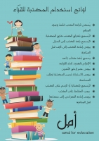Library Rules for Readers (Arabic)