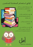 Library Rules for Teachers (Arabic)
