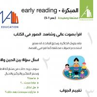 القراءة المبكرة